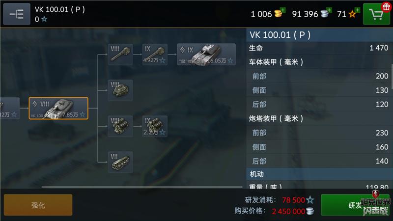 坦克世界闪击战5.5新版曝光:D系72.01(K)科技线重装上线[多图]图片3