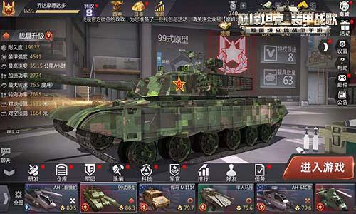 现代战争 一触即发!《巅峰坦克》正式上线App Store!