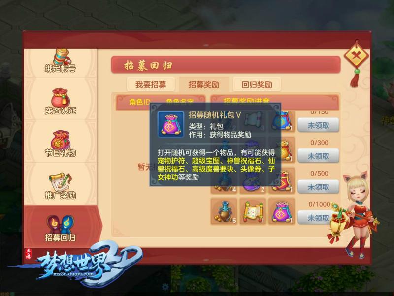 热血江湖更新《梦想世界3D》感恩节玩法集锦