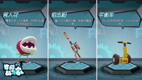 """《奇葩战斗家》新英雄占星师上线!新玩法""""金猪劫案""""来袭"""