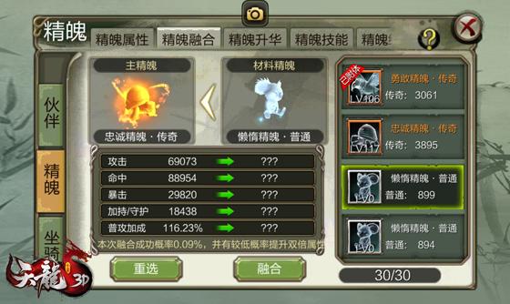 《天龙3D》精魄修习锦囊,有它我就是全江湖最棒的仔!