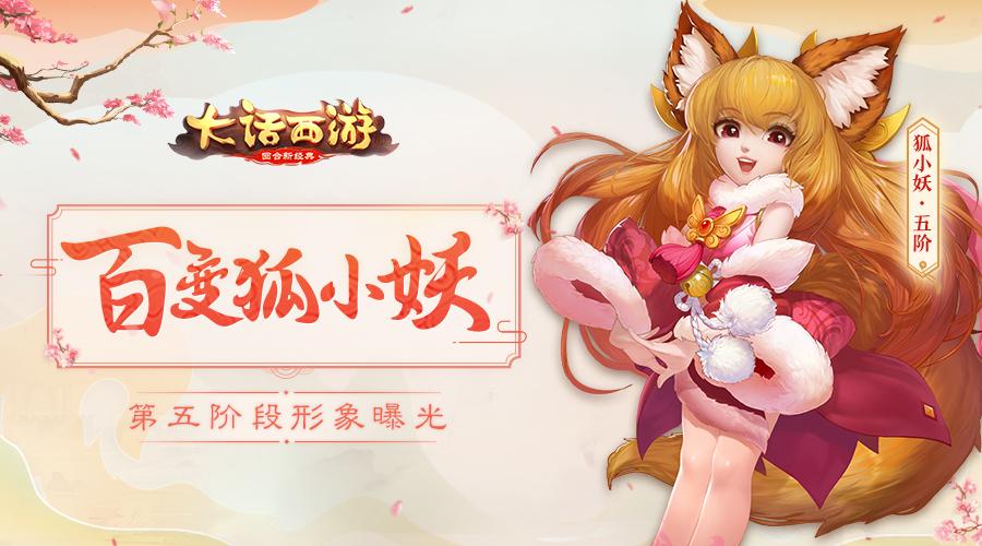 别小看狐小妖!大话手游萌宠狐小妖第五阶段曝光