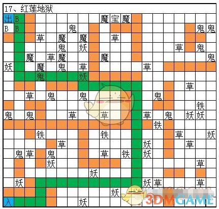 《想不想修真》冥界图17红莲地狱的通关攻略