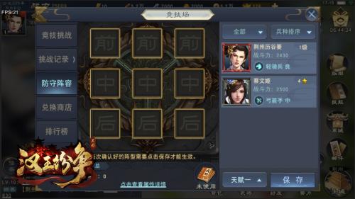 汉王纷争11月28日周年庆:全新竞技场玩法登场[视频][多图]图片2