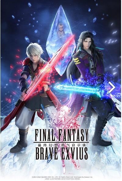 《最终幻想:勇气启示录》内测时间表介绍