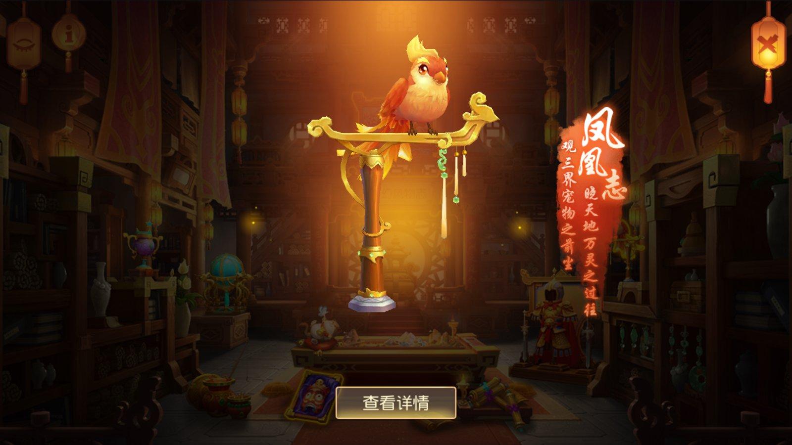 神兽提升 《梦幻西游》手游宠物专属内丹二期上线