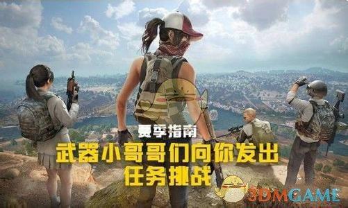 《绝地求生:刺激战场》S4第11周挑战任务攻略