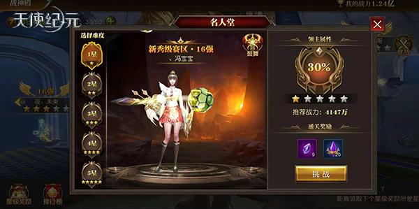 """天使纪元新版本即将上线:王者赛S3""""战神殿""""华丽亮相[多图]图片2"""