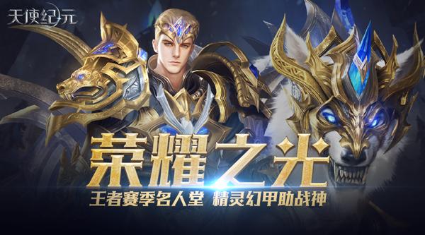 """天使纪元新版本即将上线:王者赛S3""""战神殿""""华丽亮相[多图]图片1"""