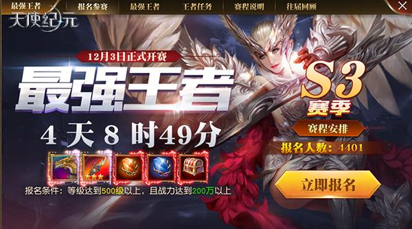"""天使纪元新版本即将上线:王者赛S3""""战神殿""""华丽亮相[多图]图片4"""