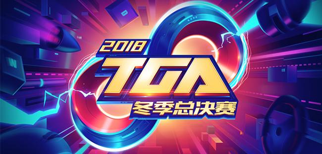 CFM&TGA全国公开赛冬季总决赛老九门青训3比2夺冠!