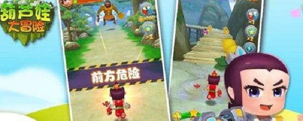 葫芦娃超级玛丽游戏叫什么名
