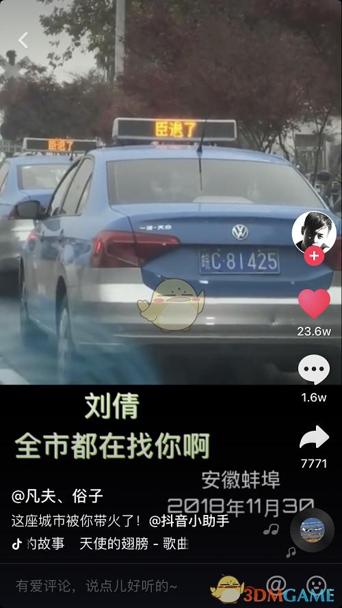 抖音出租车刘倩祝你幸福是什么意思