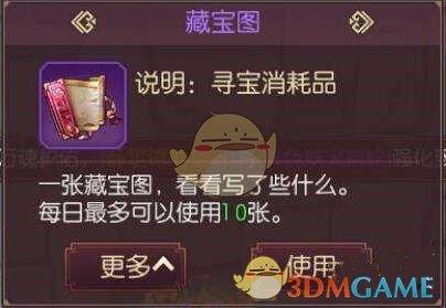 《侍魂:胧月传说》炎峰寻宝攻略大全