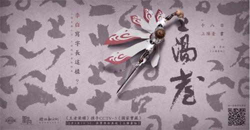 《王者荣耀》x《国家宝藏》:探索文化传承创新之路[多图]图片2