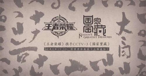 《王者荣耀》x《国家宝藏》:探索文化传承创新之路[多图]图片1