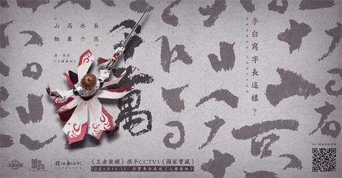 《王者荣耀》x《国家宝藏》:探索文化传承创新之路[多图]图片5