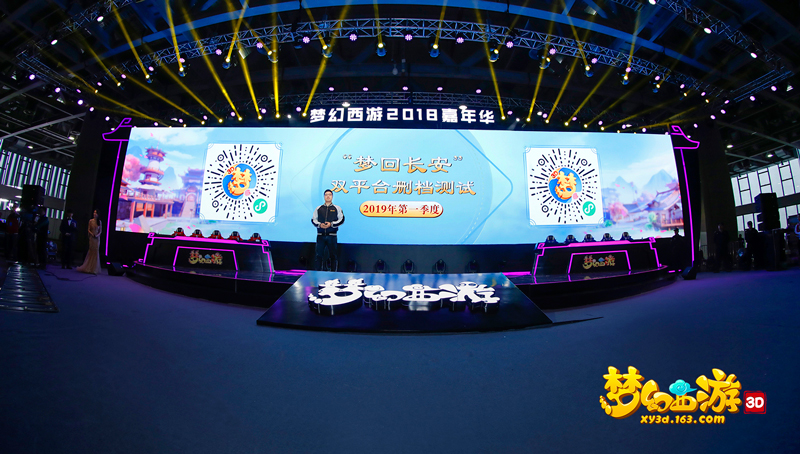 丁磊入驻新版《梦幻西游3D》:全新捏脸系统亮相嘉年华[多图]图片2