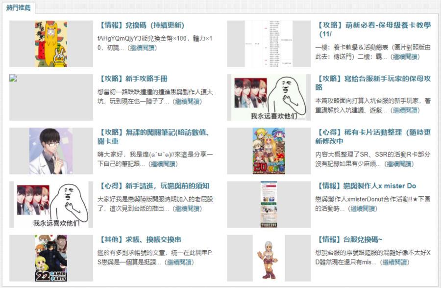 《恋与制作人》再起风潮?港澳台地区上线2日勇登双平台免费榜Top1