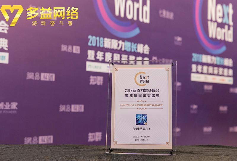 多益网络《神武3》手机游戏、《梦想世界3D》斩获Next world2018两大奖项