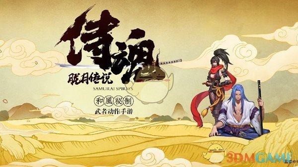 《侍魂:胧月传说》12.19更新内容一览