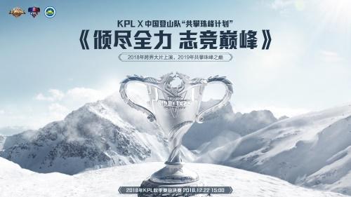 """志竞巅峰!KPL X 中国登山队""""共攀珠峰计划""""大片今日上映[多图]图片1"""