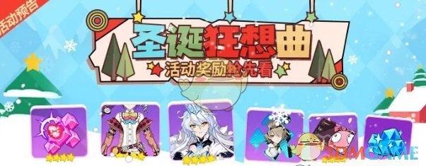 《崩坏3》圣诞狂想曲攻略