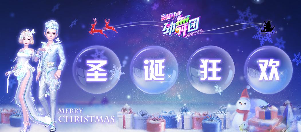 圣诞狂欢夜《劲舞团》手游节日福利今日开启!