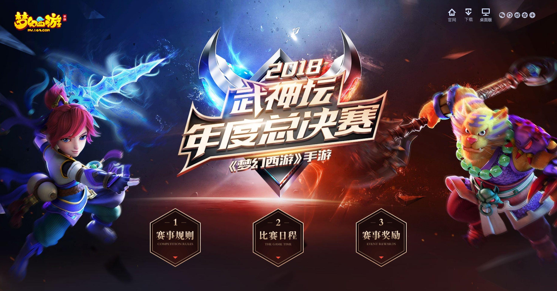 荣耀巅峰 《梦幻西游》手游武神坛年度总决赛即将开赛