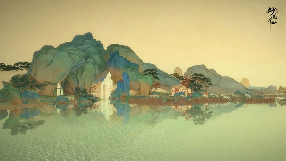 《绘真·妙笔千山》联手故宫  共同开发游戏版《千里江山图》