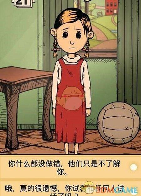 《我的孩子:生命之泉》中文版下载地址介绍