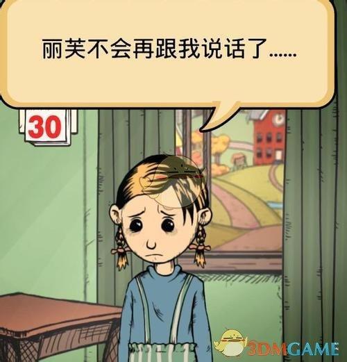 《我的孩子:生命之泉》游戏剧情详解攻略