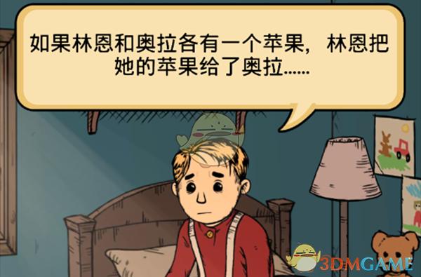 《我的孩子:生命之泉》奥拉的苹果问题答案介绍