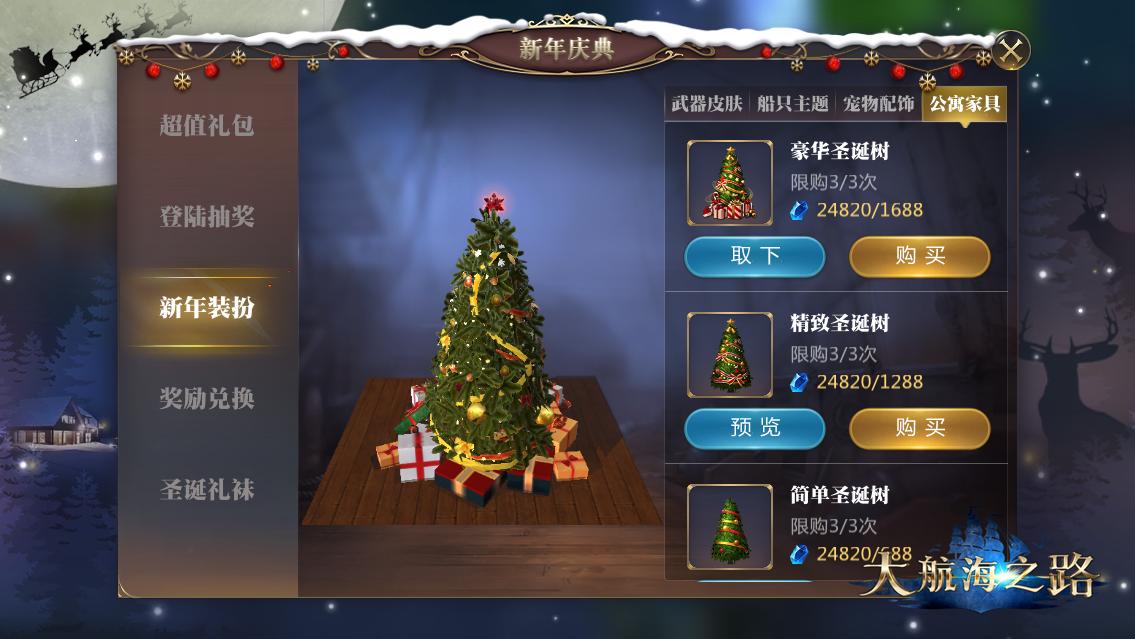 大航海圣诞活动上线,全新装扮迎温暖新年
