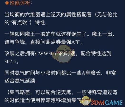 《QQ飞车》魔王改装攻略
