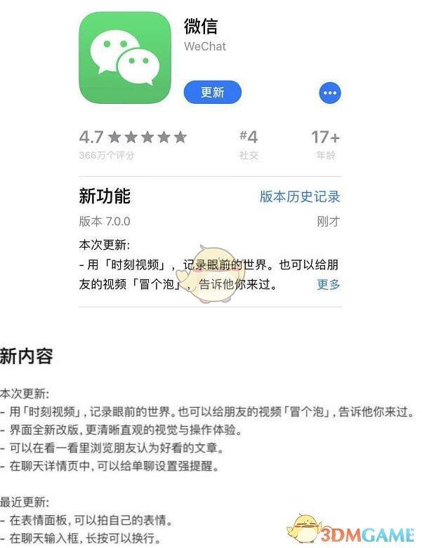 新版微信7.0.0更新了什么内容
