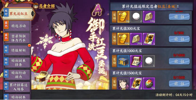 《火影忍者OL》圣诞节专属忍者红豆的获取方法、以及忍者介绍