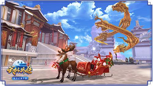 武林外传手游圣诞服装:糖果配麋鹿,2018平安夜互送平安果[多图]图片3