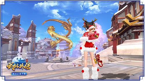 武林外传手游圣诞服装:糖果配麋鹿,2018平安夜互送平安果[多图]图片7