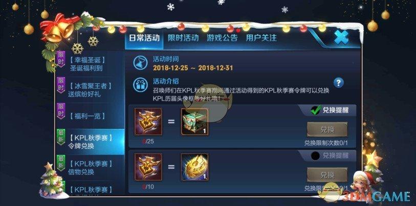 《王者荣耀》2018秋季赛令牌怎么用