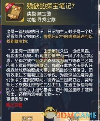 《塞尔之光》残缺的探宝笔记7宝藏位置介绍