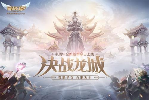"""感恩半周年!《自由幻想》手机游戏""""决战龙城""""全新版本今日开启"""