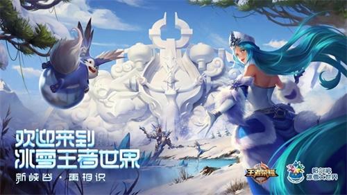 王者荣耀二度合作冰雪大世界:冰雪王者世界元旦开启[视频][多图]图片1