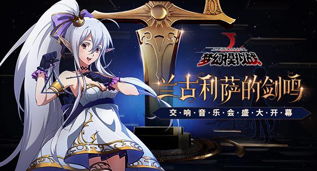 梦幻模拟战手游主题音乐会开幕:12.29玩家齐聚于上海[视频][多图]图片1