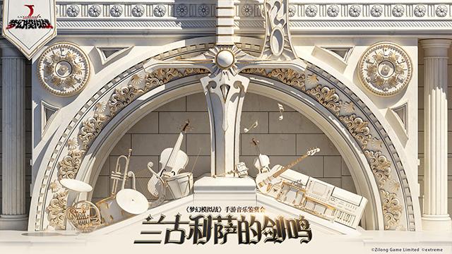 梦幻模拟战手游主题音乐会开幕:12.29玩家齐聚于上海[视频][多图]图片2