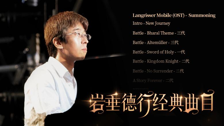 梦幻模拟战手游主题音乐会开幕:12.29玩家齐聚于上海[视频][多图]图片3