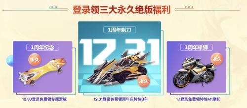 QQ飞车手游周年庆重磅开启 极速梦想亿路有你[视频][多图]图片4