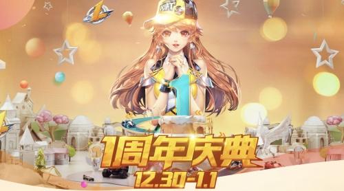 QQ飞车手游周年庆重磅开启 极速梦想亿路有你[视频][多图]图片3