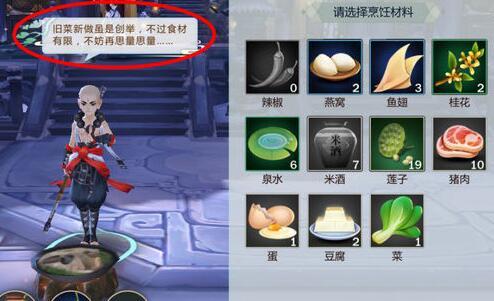 《剑网3指尖江湖》烹饪系统详解