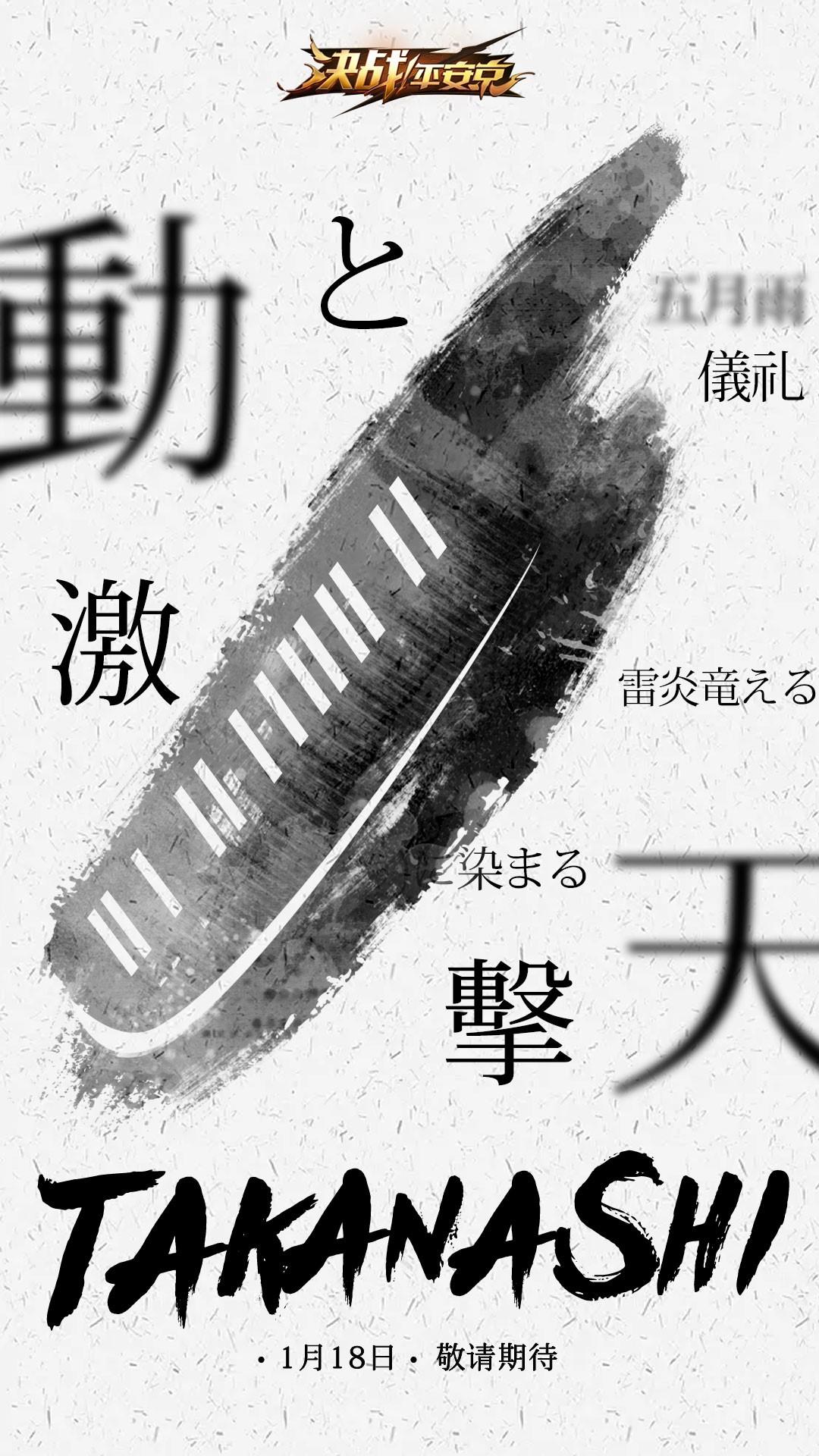 《决战!平安京》迭代内容曝光 全新大师级配乐猜想